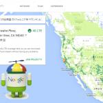GoogleのMVNOサービス Project Fi 始まる ご招待されるのか。