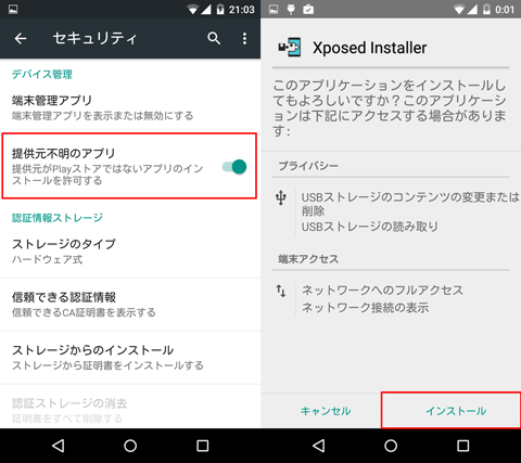 Nexus 5 Androdi 5.1 Xposed Framework をインストールする。07