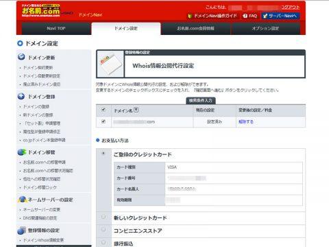 ドメイン移管 お名前.com→スタードメイン ポイントをいただきました。-03