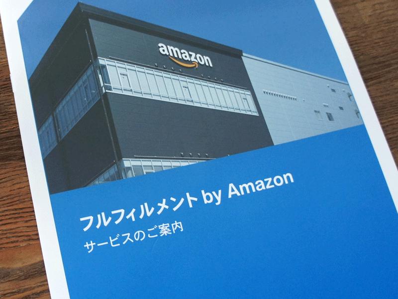 Amazon FBA マルチチャンネルを検討してみる。-01