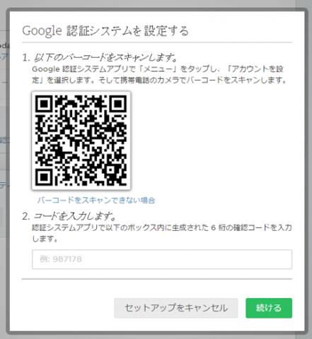 IIJ SmartKey は 複数クラウドの2段階認証が管理できるアプリ。09