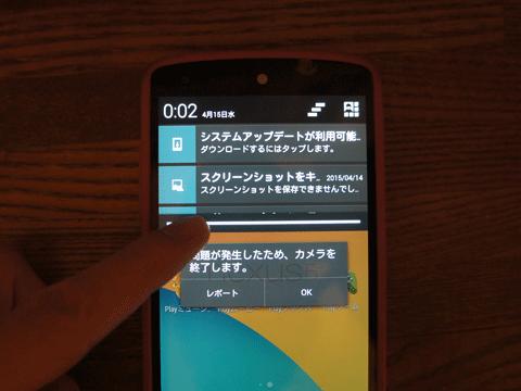 Nexus 5 Android 5.x → 4.4.x ダウングレードする。09