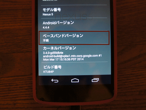 Nexus 5 Android 5.x → 4.4.x ダウングレードする。10
