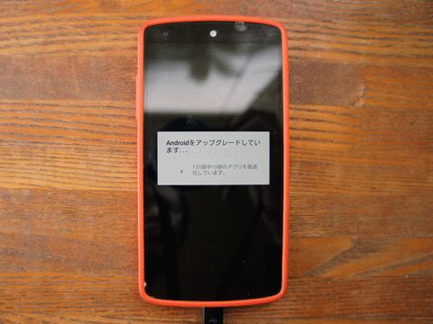 Nexus 5 Android 5.1.0 (LMY47I)配信 ファクリーイメージで手動アップデート。11