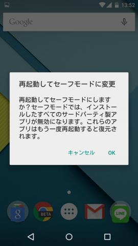 Nexus 5 アプリが原因?セーフモードの入り方。04