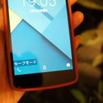 Nexus 5 アプリが原因?セーフモードの入り方。