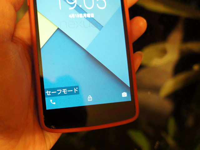 Nexus 5 アプリが原因?セーフモードの入り方。01