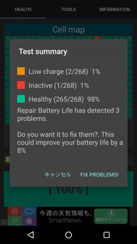 バッテリー交換?その前に Repair Battery Life で見てみよう。04