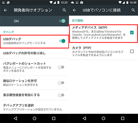 Nexus 5 Android 5.1.0(LMY47I)Root化しました。03