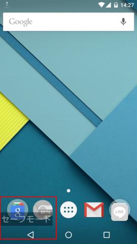 Nexus 5 アプリが原因?セーフモードの入り方。05