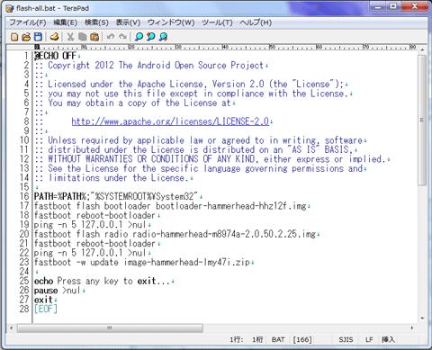Nexus ファクリーイメージ flash-all.batエラー not contain 'boot.sig' 'recovery.sig' の対処法。03