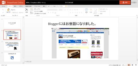 Dropbox にOffice Onlineが組み込まれた。05