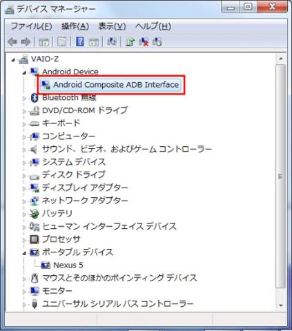 Nexus 5 Android 5.x → 4.4.x ダウングレードする。06