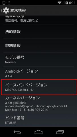 Nexus 5 Android 5.x → 4.4.x ダウングレードする。12