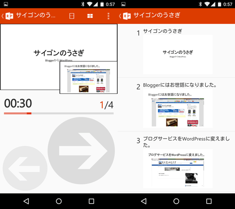 Surface Pro 3 & Office Remote for Android はテーブルプレゼンで使えそう。09