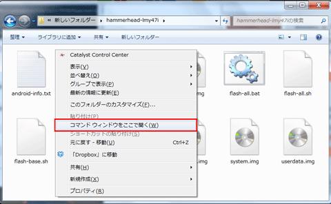 Nexus 5 Android 5.1.0 (LMY47I)配信 ファクリーイメージで手動アップデート。08
