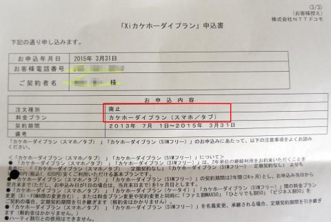 ドコモ バリュー化 Nexus 4 で持込機種変しました。05