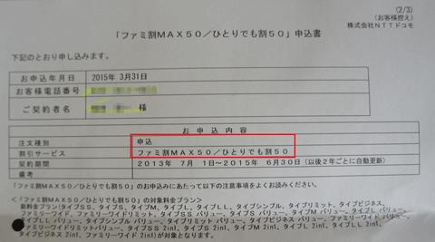 ドコモ バリュー化 Nexus 4 で持込機種変しました。09