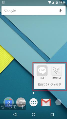 Nexus 5 アプリが原因?セーフモードの入り方。07