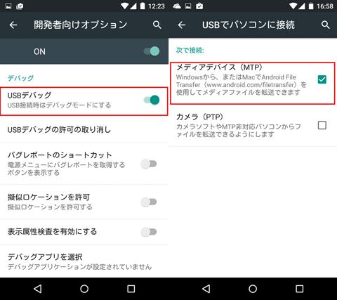 Nexus 5 Android 5.x → 4.4.x ダウングレードする。05