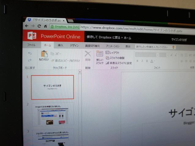 Dropbox にOffice Onlineが組み込まれた。01