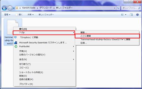 Nexus 5 Android 5.x → 4.4.x ダウングレードする。03