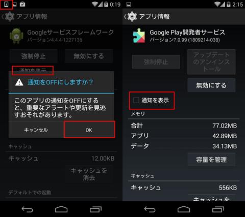 Nexus 5 Android 5.x → 4.4.x ダウングレードする。14