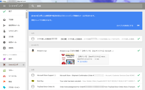 Inbox by Gmail を試してみました。05