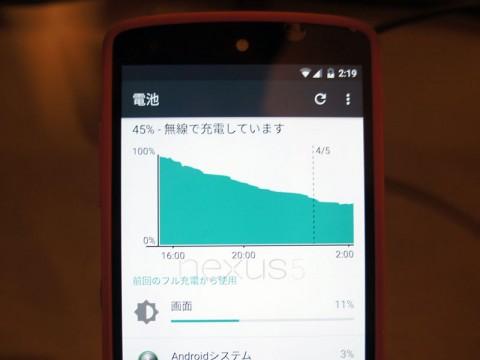 Nexus 5 Qi ワイヤレス充電できないときの対処法。-06