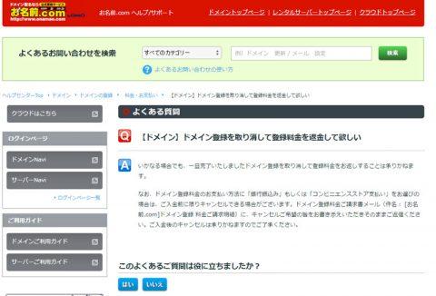 お名前トラップ!お名前.com のデフォルトの3年更新にはご注意。-07