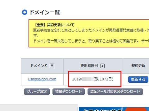 お名前トラップ!お名前.com のデフォルトの3年更新にはご注意。-04