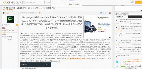 Nexus 5 バッテリー問題 Google Play開発者サービス アップデートを停止させてみる。11