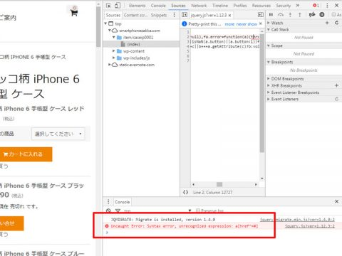 WordPress 4.5 jQuery Syntax errorで、FlexSlider 2が動かないときの対処法。-03