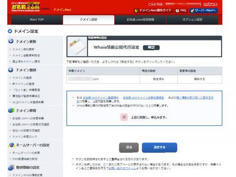 ドメイン移管 お名前.com→スタードメイン ポイントをいただきました。-02