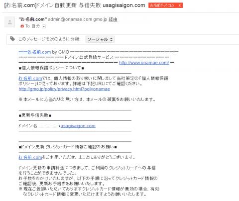 お名前トラップ!お名前.com のデフォルトの3年更新にはご注意。-01