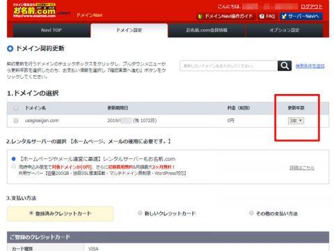 お名前トラップ!お名前.com のデフォルトの3年更新にはご注意。-05