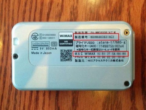 楽天 Racoupon ラクーポン WiMAX の解約手続き。-05