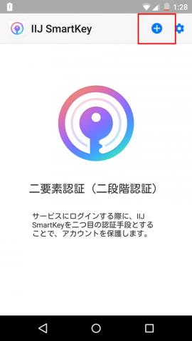 IIJ SmartKey は 複数クラウドの2段階認証が管理できるアプリ。10