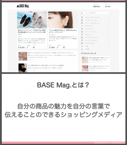 BASE 第2回 BASE STUDY Mag にいってきました。-04