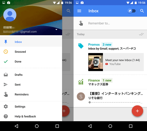 Inbox by Gmail を試してみました。09