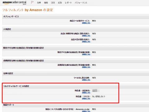 Amazon FBA マルチチャンネルの無地箱発送の手続き。-06