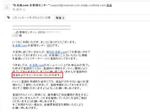 お名前トラップ!お名前.com のデフォルトの3年更新にはご注意。-06
