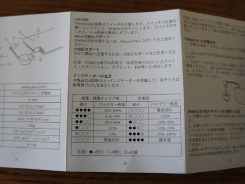 EasyAcc PB4000CB モバイルバッテリー 4000mAhのレビュー。11