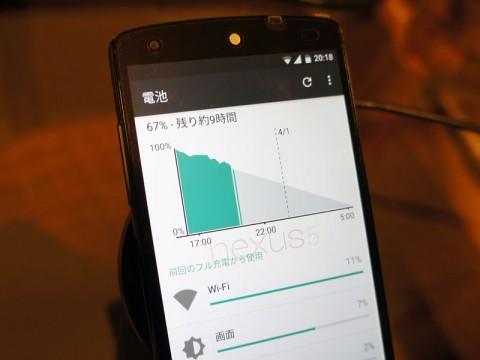 Nexus 5 Qi ワイヤレス充電できないときの対処法。-01
