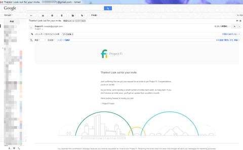 GoogleのMVNOサービス Project Fi 始まる ご招待されるのか。06