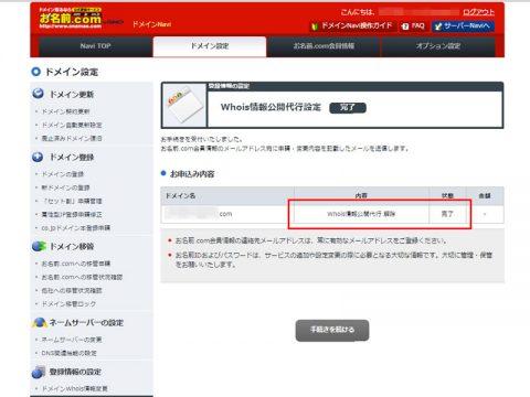 ドメイン移管 お名前.com→スタードメイン ポイントをいただきました。-07
