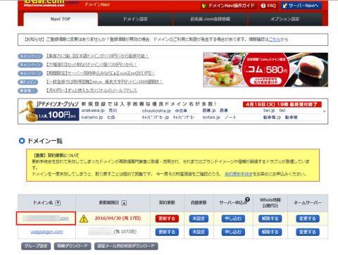 ドメイン移管 お名前.com→スタードメイン ポイントをいただきました。-09