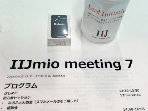 第7回 IIJmio ミーティング IIJmioの中の人とお話しするイベント にいってきました。02