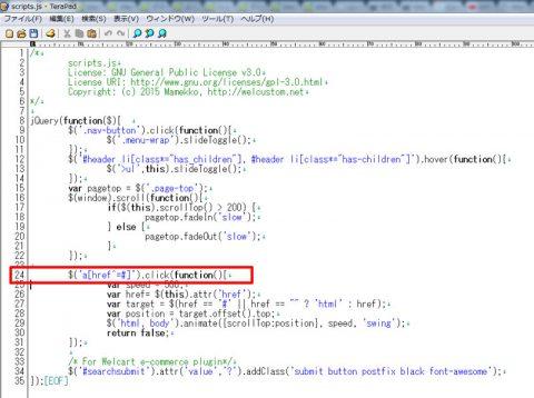 WordPress 4.5 jQuery Syntax errorで、FlexSlider 2が動かないときの対処法。-05
