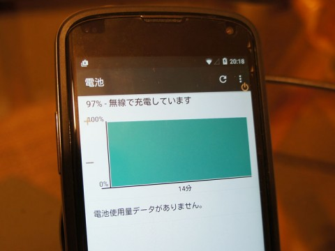 Nexus 5 Qi ワイヤレス充電できないときの対処法。-02